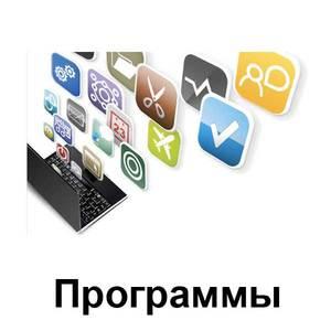 Набор необходимых программ современного пользователя