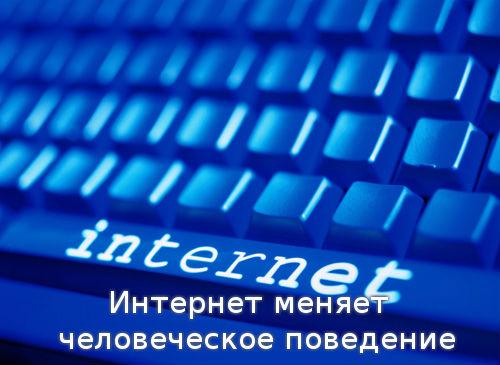 Интернет меняет человеческое поведение
